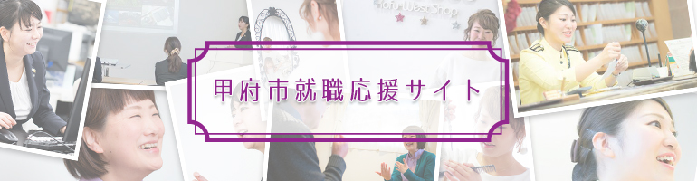 甲府市就職応援サイト
