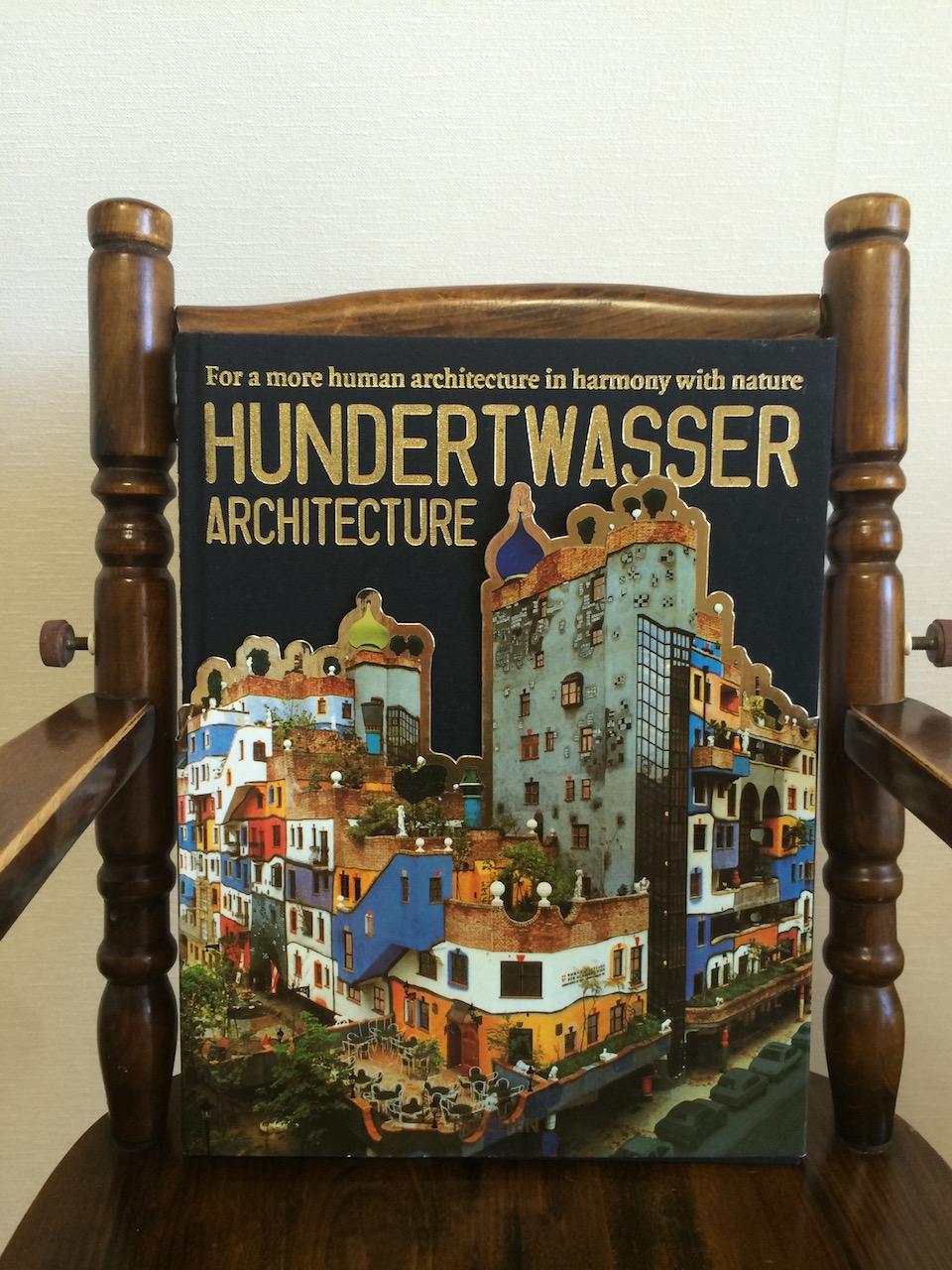 フンデルト・ヴァッサーの作品集。久しぶりに引っ張り出してみました。うっとり、しかし刺激的。