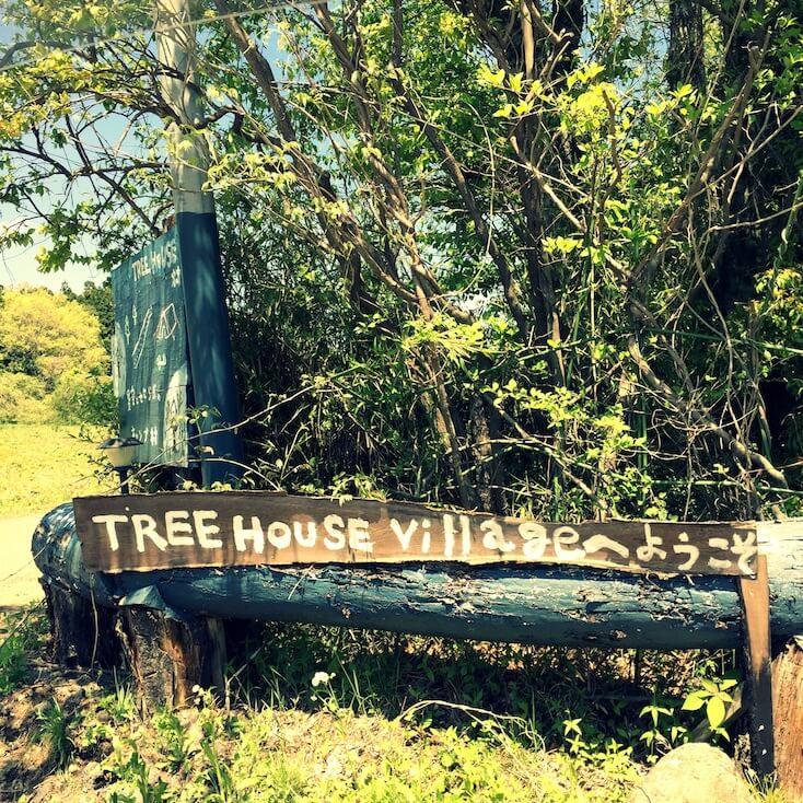 広大な那須高原の台地に 約20棟のツリーハウスが点在していて。