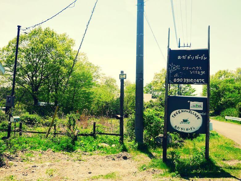どこを切り取っても絵になる もはやトムソーヤが出てくるんじゃないか と思えるような 美しいTree House Villageでした。
