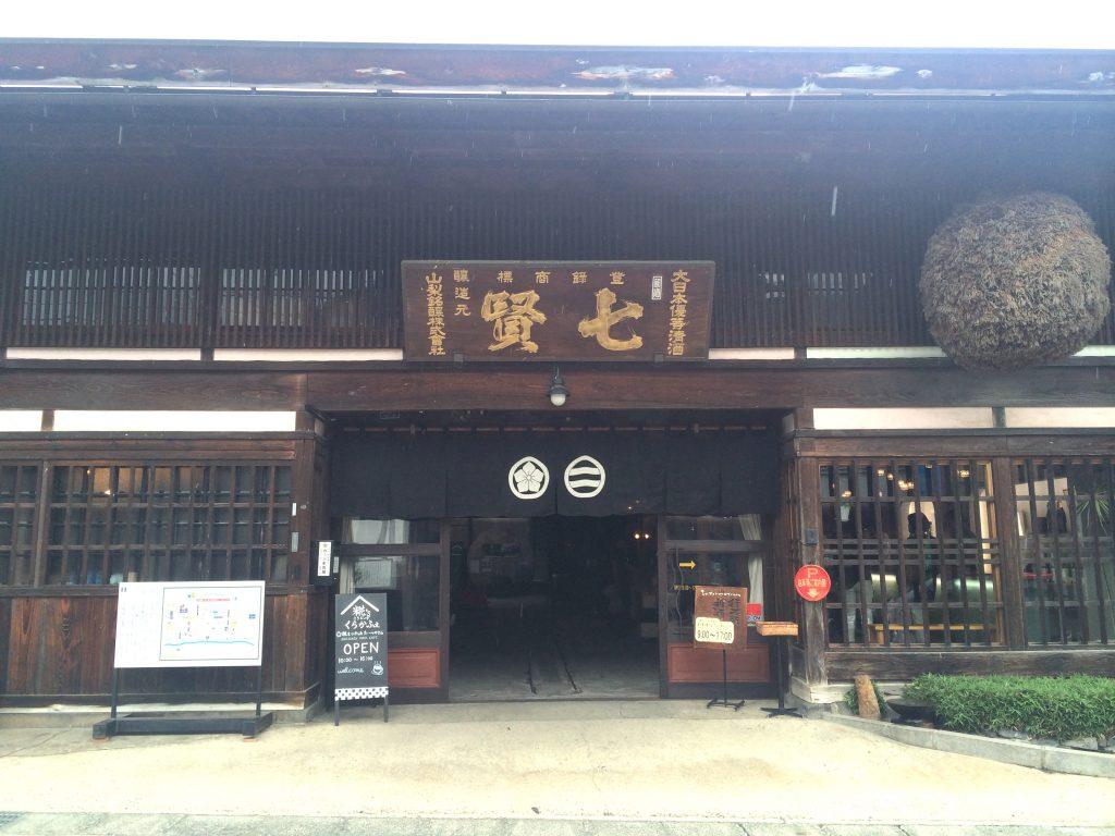 斜め前の七賢酒造もたくさんの人。山梨では言わずとしれた日本酒の醸造元として有名で、最近では日本酒のスパークリングも販売を始めたり、三百年続く老舗ながら新しい挑戦を続けているんですよね。中では試飲もできます。