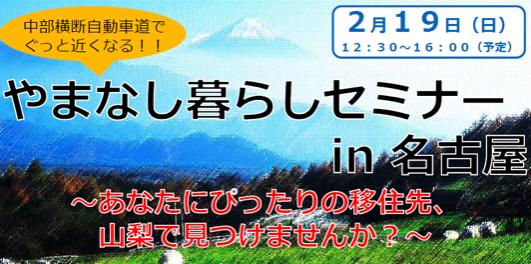 名古屋でセミナー開催します